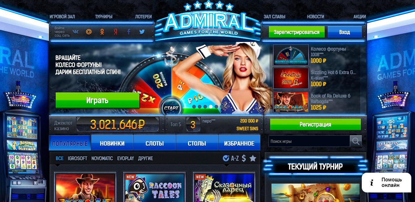 Игровые автоматы играть бесплатно онлайн фруктайм