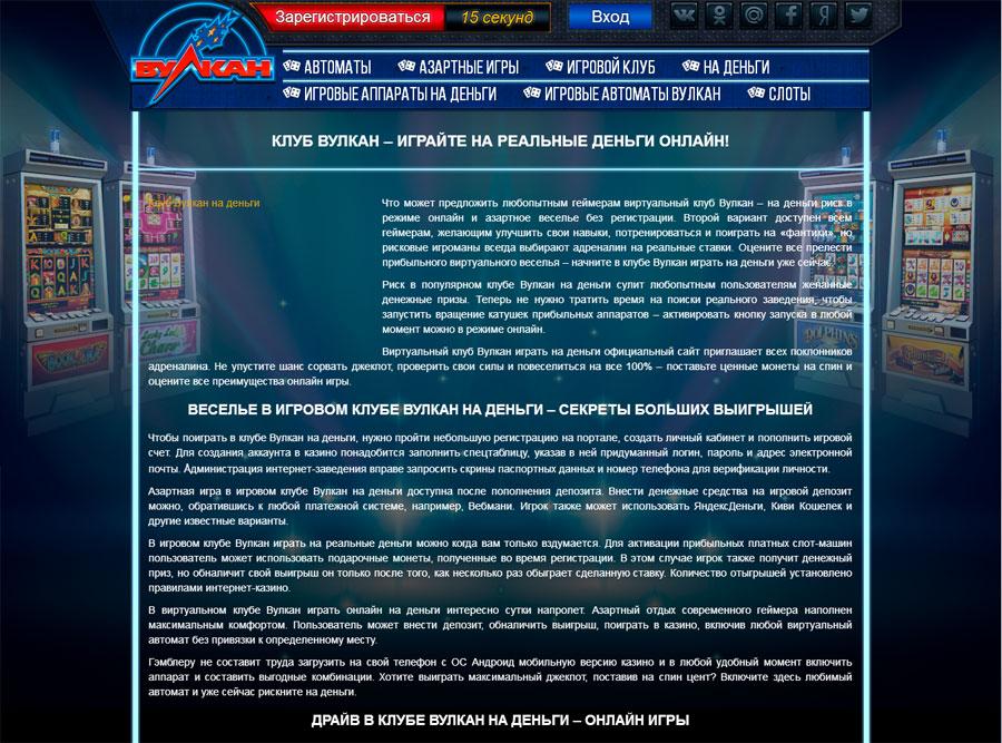 Постоянно открывается страница казино вулкан игровые автоматы программы бесплатно