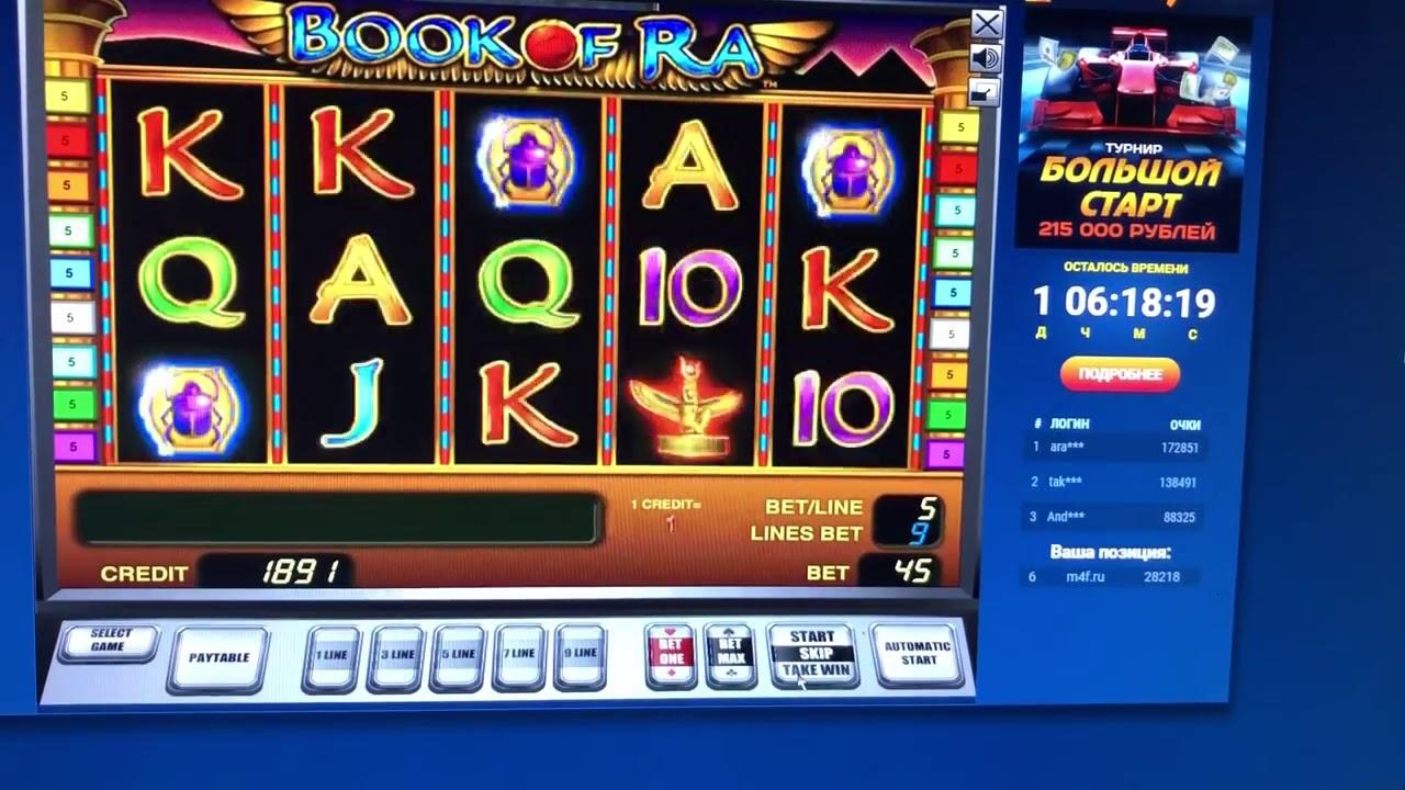 Игровые автоматы онлайн скоч