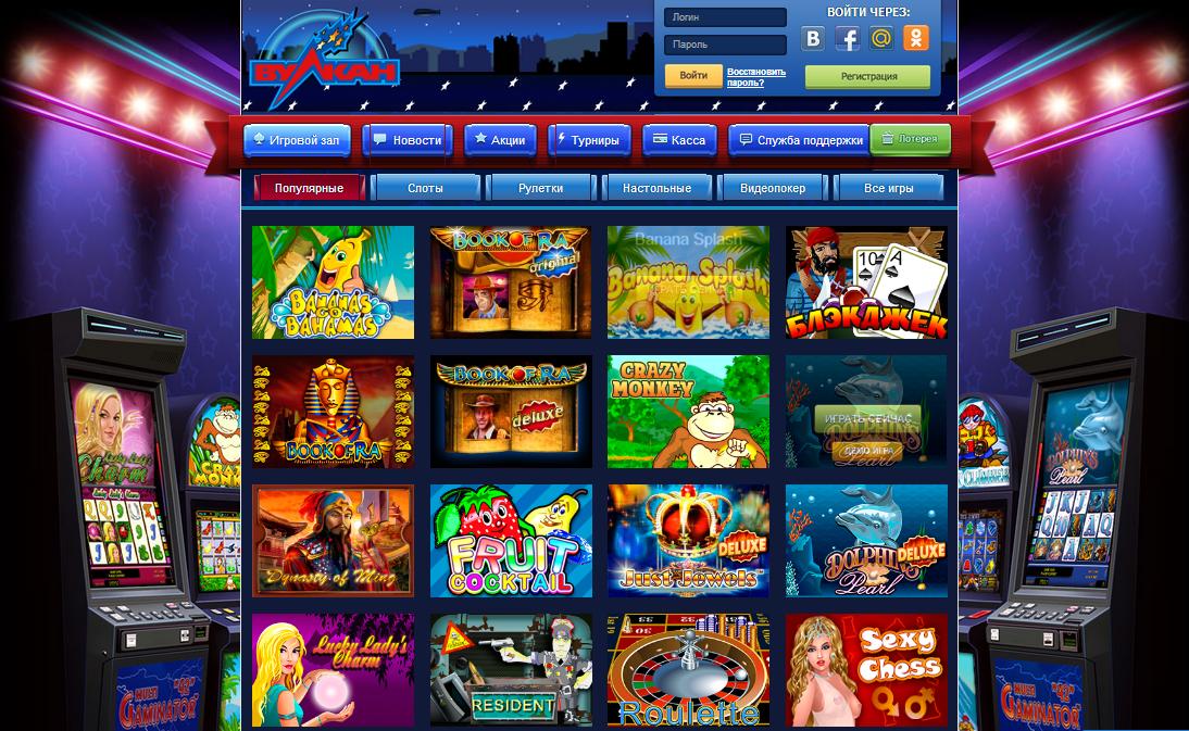 Вулкан игровые автоматы бесплатно медведь игровые автоматы играть на деньги онлайн